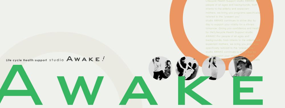 ライフサイクル ヘルスサポート studio AWAKE!